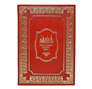 Книга в подарок руководителю о Москве