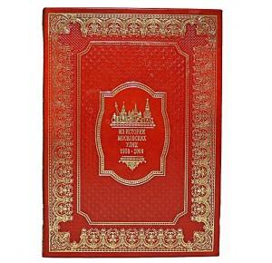 Книга в подарок директору о Москве