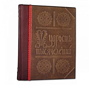 Мудрость тысячелетий. Энциклопедия подарочное издание