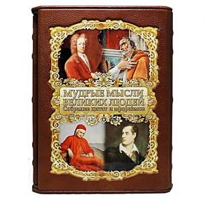 Мудрые мысли великих людей подарочная книга в кожаном переплете