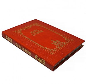 """Подарочная книга """"Мудрость христианская"""""""