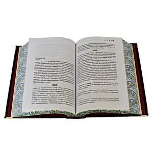 """Разворот подарочной книги """"Мудрость ислама"""""""