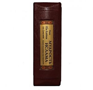 """Корешок подарочной книги """"Мудрость ислама"""""""