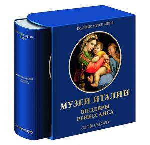 """Подарочное издание """"Музеи Рима. Шедевры ренессанса"""""""