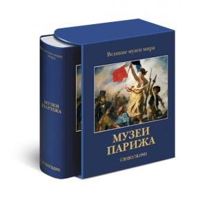 """""""Музеи Парижа"""" подарочный альбом"""