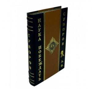 Книга из подарочного набора Наука побеждать