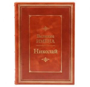 """Подарочное издание """"Николай. Великие имена"""""""