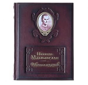 """""""О военном искусстве"""" Никколо Макиавелли подарочная книга"""