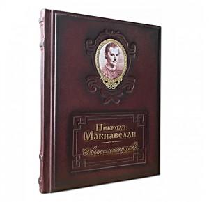 """Книга в коже """"О военном искусстве"""" Никколо Макиавелли"""