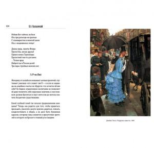 """Иллюстрация из книги """"О женщинах. Мысли старые и новые"""". Фото 4"""