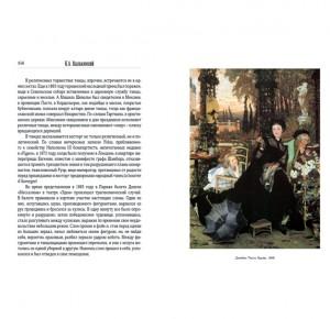"""Иллюстрация из книги """"О женщинах. Мысли старые и новые"""". Фото 5"""
