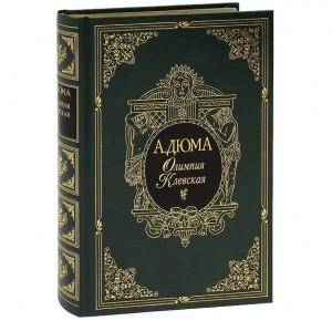 Подарочное издание Олимпия Клевская