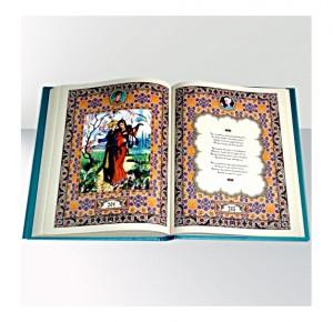 """""""Омар Хайям"""" (с фарфоровым штофом). Подарочный набор - фото 10 - разворот книги"""