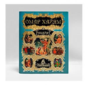 """""""Омар Хайям"""" (с фарфоровым штофом). Подарочный набор - фото 7 - книга"""