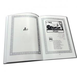 """Подарочная книга """"Евгений Онегин"""" - разворот с фото 8"""