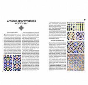 """Подарочная книга """"Орнамент всех времен и стилей"""" - фото 4"""