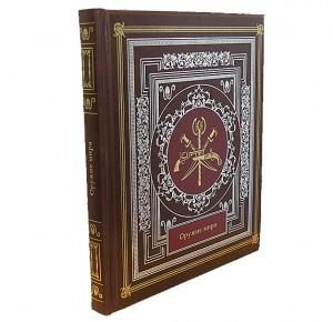 """Книга в кожаном переплете """"Оружие мира"""""""
