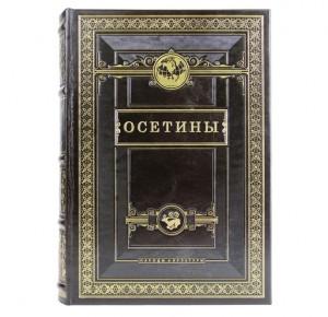 """""""Осетины"""" подарочное издание"""