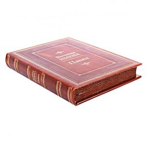 """Подарочное издание книги """"Павел. Великие имена"""""""