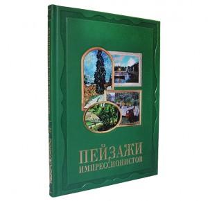 """""""Пейзажи импрессионистов"""" подарочное издание"""