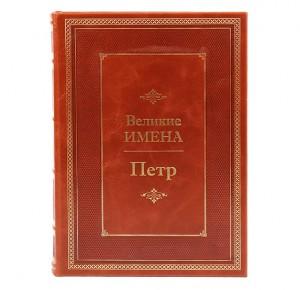 """Подарочное издание """"Петр. Великие имена"""""""