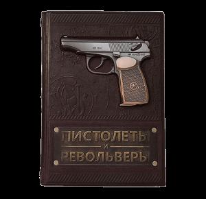 """Подарочная книга """"Пистолеты и револьверы. Большая энциклопедия"""""""