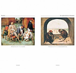 """Подарочное издание книги """"Питер Брейгель Старший"""" - фото 4"""
