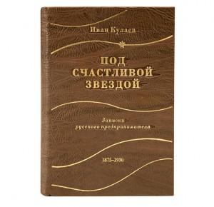 """Эксклюзивная книга """"Под счастливой звездой"""""""