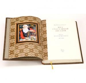 """Иллюстрации к книге """"Под счастливой звездой"""" в кожаном переплете"""