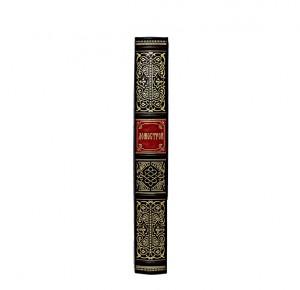 Книга из Подарочного набора Домострой с иконой Пресвятая Троица - фото 4, корешок