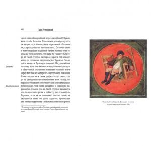"""Подарочное издание книги """"Похвала Глупости"""" - фото 12"""