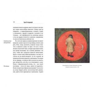 """Подарочное издание книги """"Похвала Глупости"""" - фото 14"""