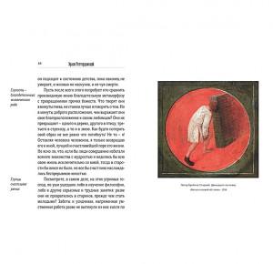 """Подарочное издание книги """"Похвала Глупости"""" - фото 6"""