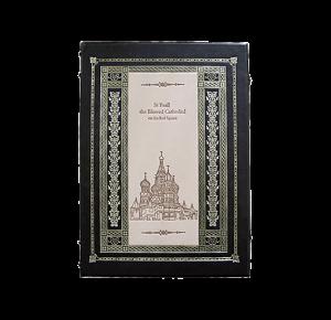 Подарочное издание Покровский Собор