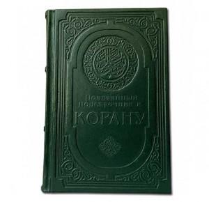 Понятийный подстрочник для Корана подарочное издание - фото 1