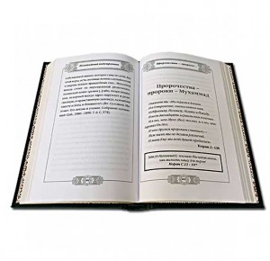 Понятийный подстрочник для Корана подарочное издание - фото 3