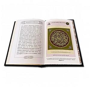 Понятийный подстрочник для Корана подарочное издание - фото 4