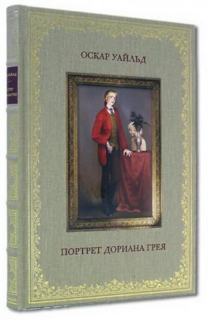 """Подарочное издание """"Портрет Дориана Грея"""""""