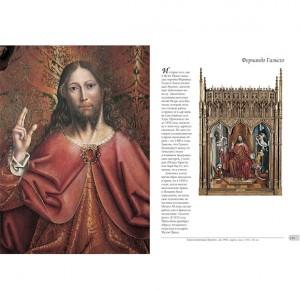"""Иллюстрации к подарочной книге """"Прадо. Мадрид"""""""