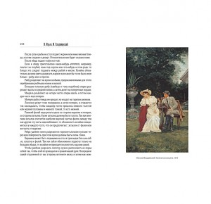 """Подарочное издание книги """"Правила вежливости и светского этикета"""" - фото 10"""