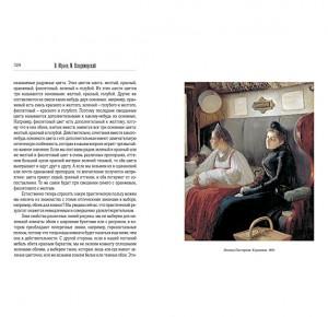 """Подарочное издание книги """"Правила вежливости и светского этикета"""" - фото 12"""