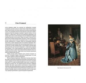 """Подарочное издание книги """"Правила вежливости и светского этикета"""" - фото 6"""