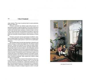 """Подарочное издание книги """"Правила вежливости и светского этикета"""" - фото 8"""