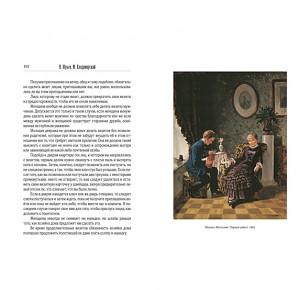 """Подарочное издание книги """"Правила вежливости и светского этикета"""" - фото 9"""