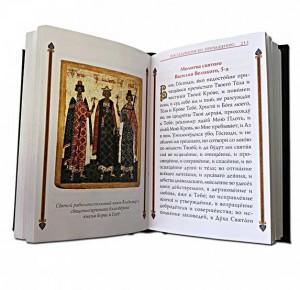 Подарочное издание Молитвослова с филигранью - фото 4