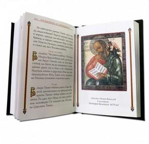 Подарочное издание Молитвослова с филигранью - фото 5
