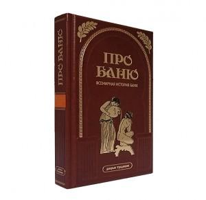 """Подарочное издание """"Про баню. Всемирная история бани"""""""