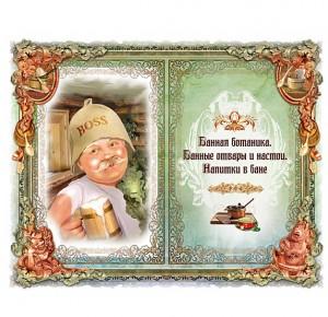 """Подарочная книга """"Про баню. Всемирная история бани"""""""
