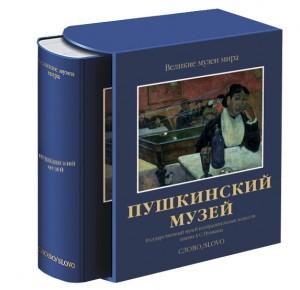 """""""Пушкинский музей""""  подарочное издание - фото 1"""