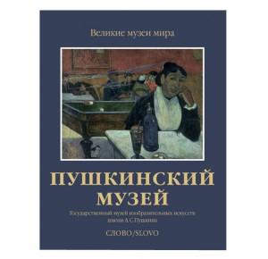 """""""Пушкинский музей""""  подарочное издание - фото 2"""